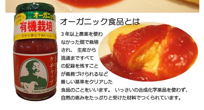 オムレツセット(紅たまご50個+トマトケチャップ2本) 養鶏農場の産直通販ショップ 愛たまご